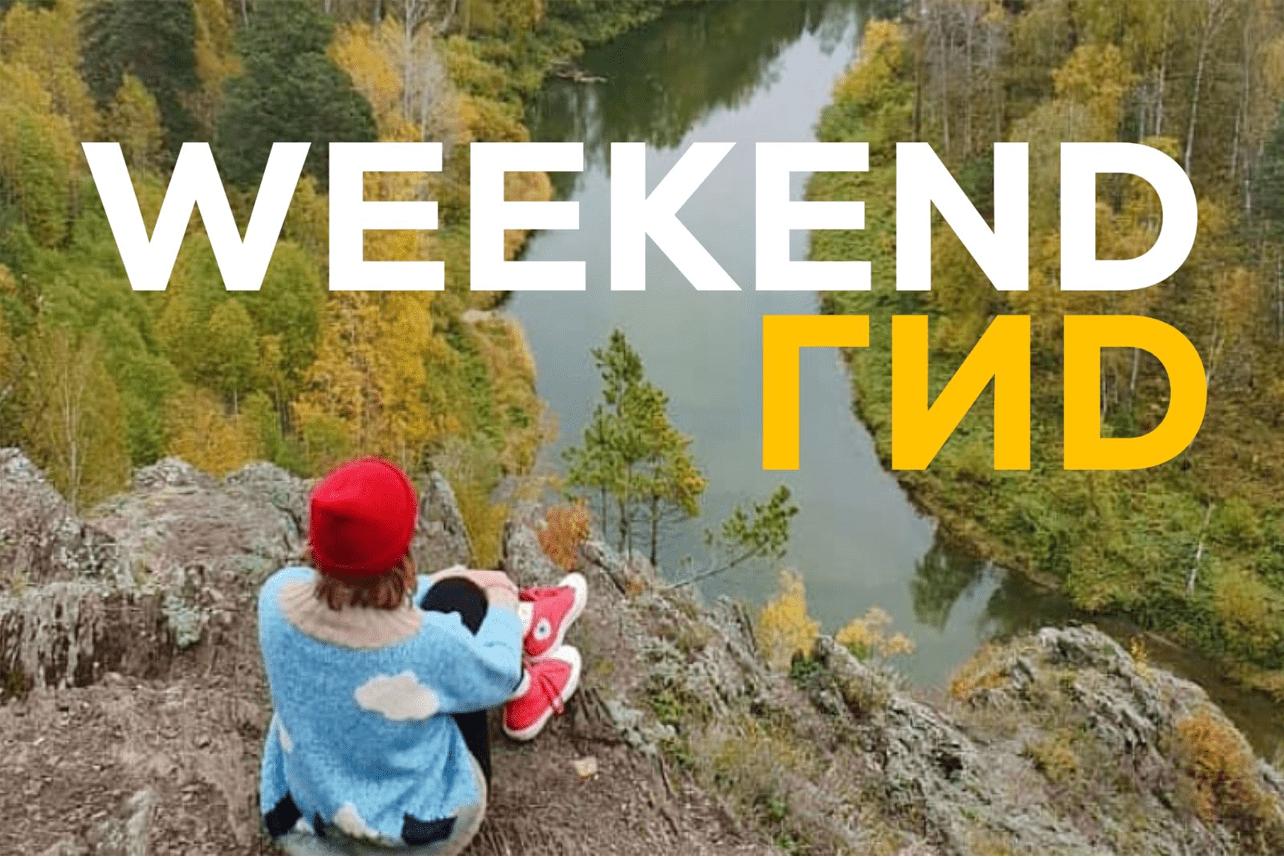 Уикенд-гид
